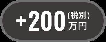 +200万円