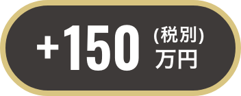 +150万円