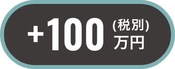 +100万円